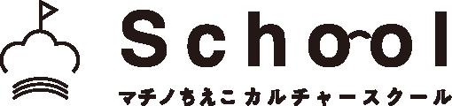 マチノちえこカルチャースクール|街を明るく照らす学校、街の知恵袋 -新潟市秋葉区-